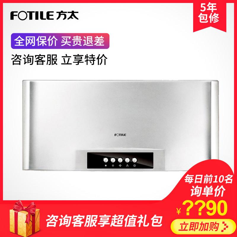 Fotile-方太 CXW-175-SY09G中式抽油烟机家用顶吸老式大吸力特价