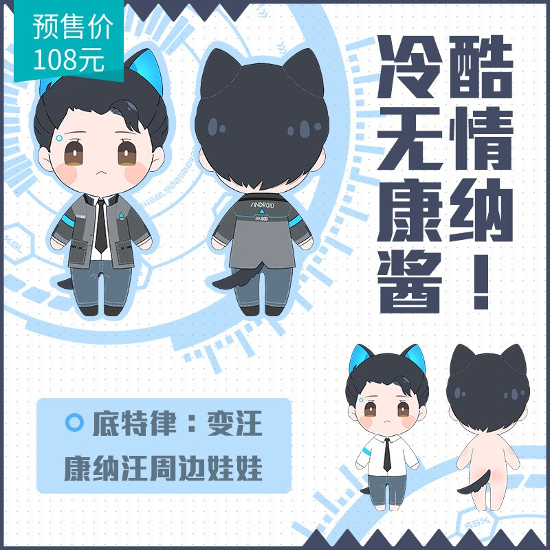 Detroit changes into surrounding Connor dolls plush anime secondary incarnation into human to Wang