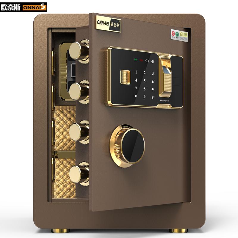 欧奈斯指纹密码保险柜45高家用办公入墙隐形保险箱小型防盗报警