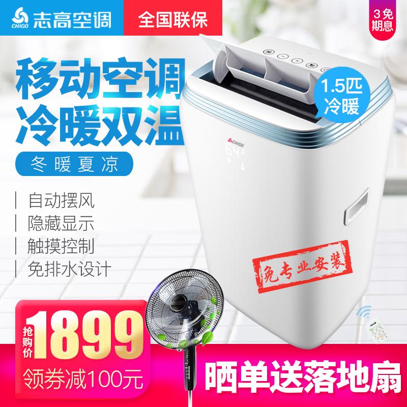 志高KYR-35-DBK 可移动空调一体机冷暖型1.5匹家用立式厨房免安装