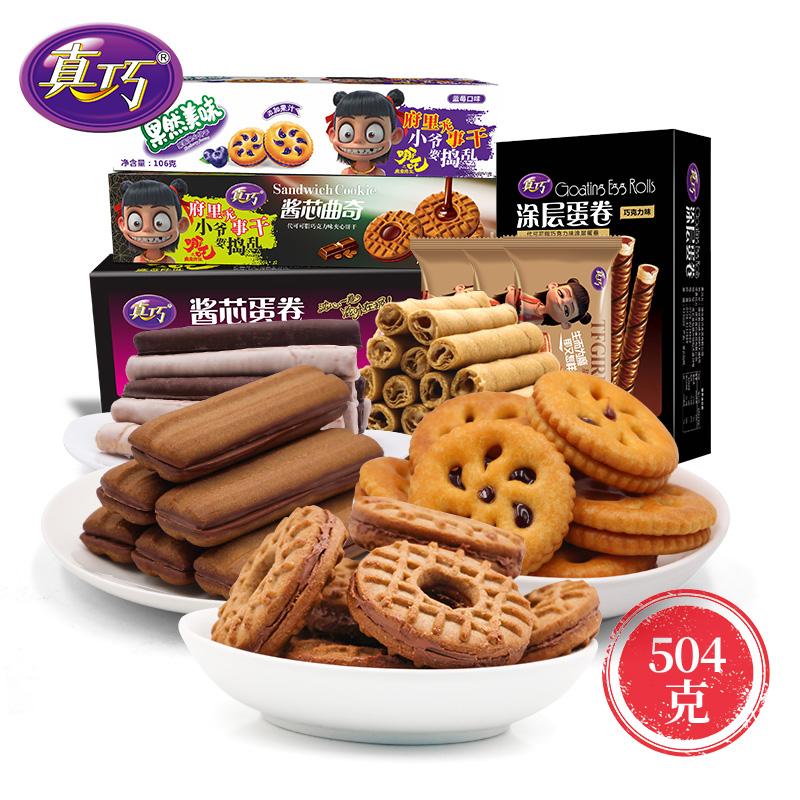 真巧哪吒之魔童降世网红曲奇饼干礼盒零食量贩包小吃休闲食品组合