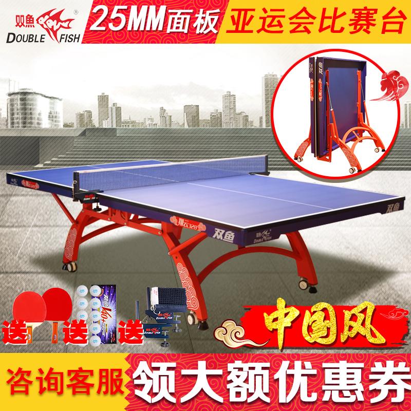 双鱼翔云X1乒乓球桌翔云328双折叠移动式室内标准乒乓球桌比赛台