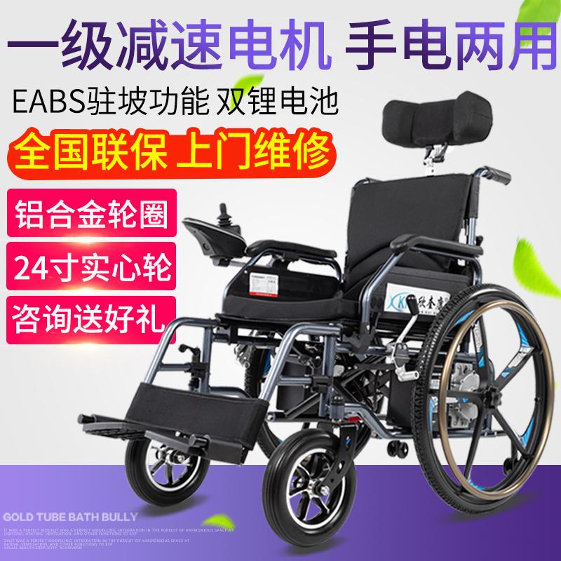 欣奎康电动轮椅铝合金折叠老年残疾人全自动智能锂电池四轮代步车