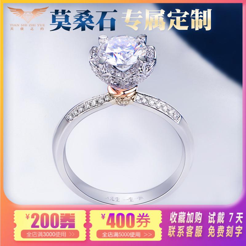 天使之约莫桑石戒指四爪花苞款D色天使钻18K白金订婚求婚女钻戒