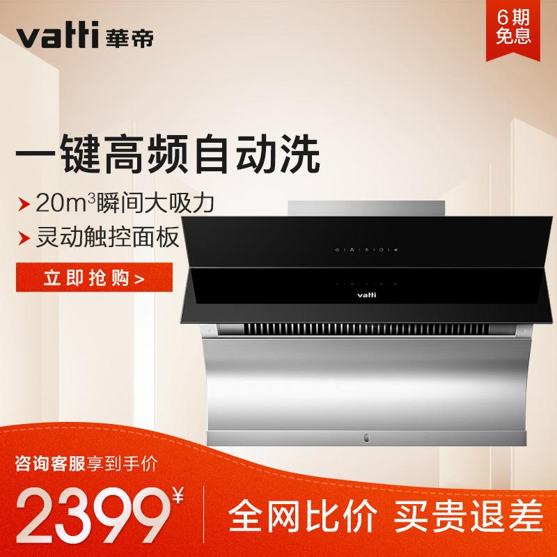 Vatti-华帝 CXW-238-i11083油烟机侧吸式自动清洗抽油烟机大吸力