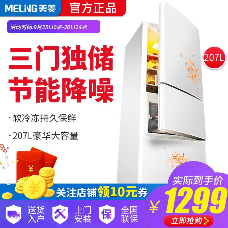 美菱冰箱家用小型三门冷藏冷冻宿舍非官方旗舰店官网BCD-207M3CFX