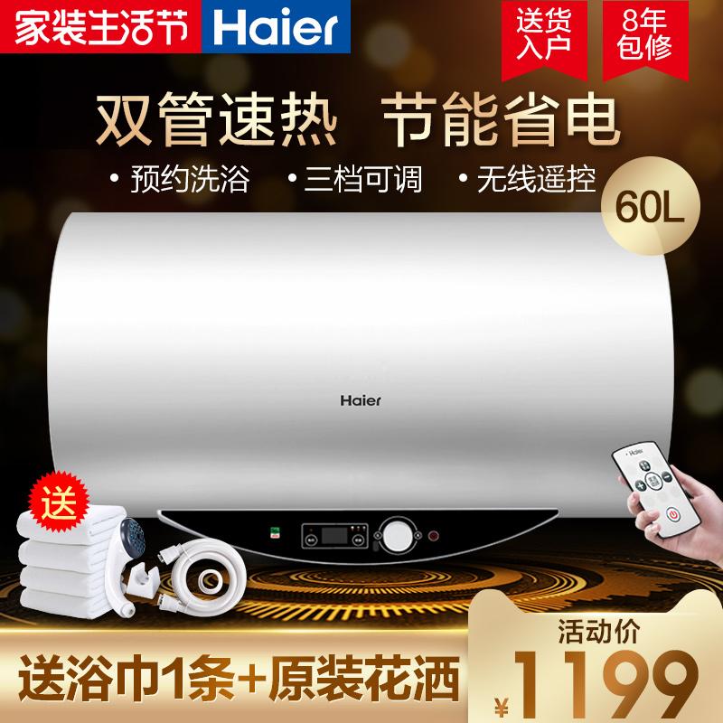 Haier-海尔ES60H-Q5(ZE) 电热水器60升家用储水式卫生间洗澡速热