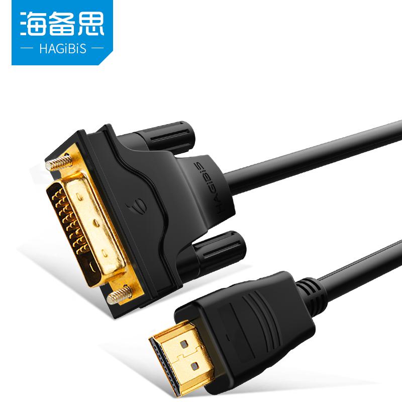 海备思HDMI转DVI线连接高清转接头转换器ps4电脑可互转电视笔记本外接显示器机顶盒子4K投影仪