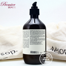 Aesop 500ml