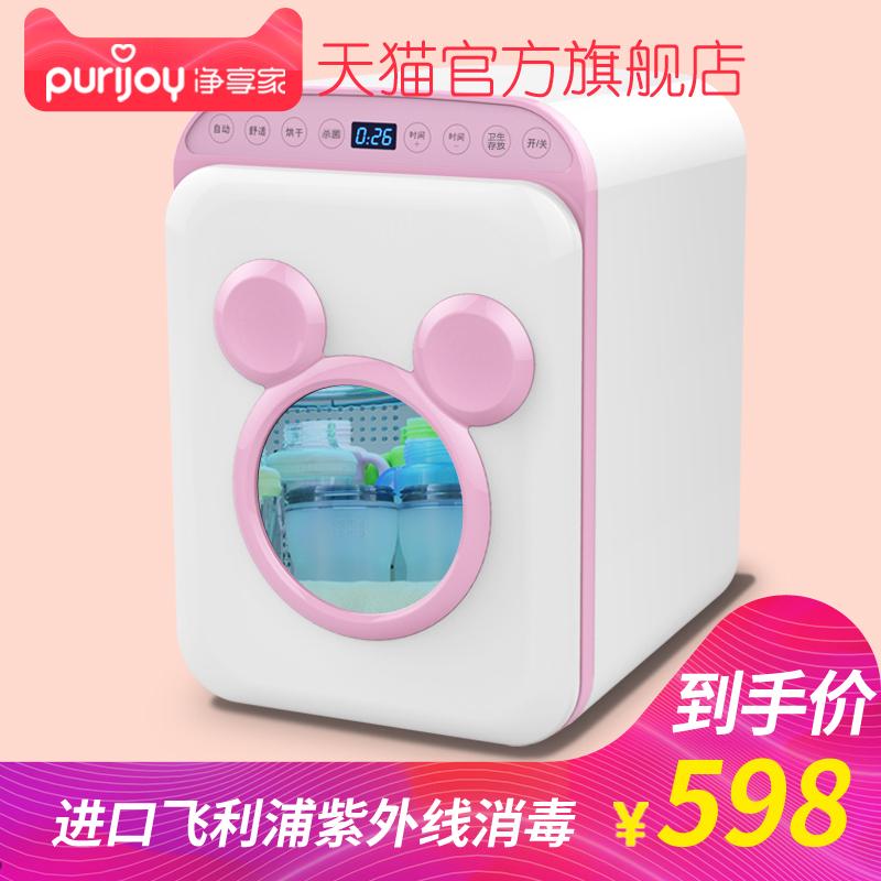 净享家婴儿奶瓶消毒器带烘干多功能紫外线消毒柜宝宝玩具杀菌锅