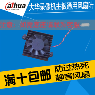 dahua hard disk video recorder fan motherboard fan cpu common cooling fan 5v monitor host mute fan