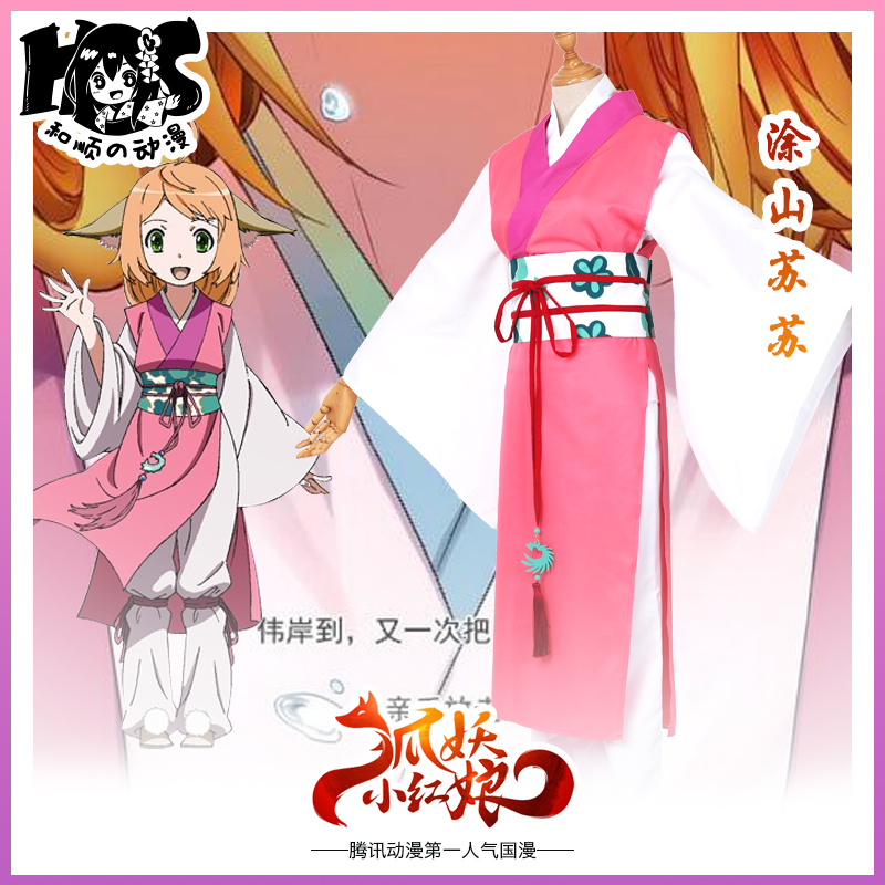 Heshun Anime Fox Demon Little Red Mother Cos Clothing Tushan Susu
