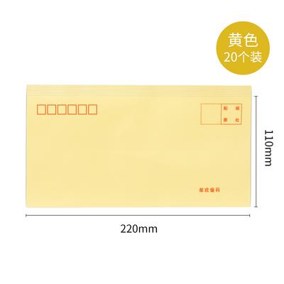 得力3424加厚牛皮纸邮局标准信封信纸白黄色增值税发票专用信封工资袋