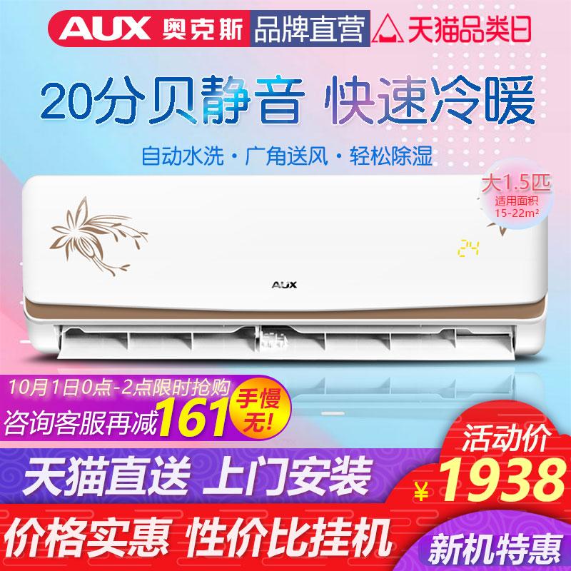 AUX-奥克斯 KFR-35GW-NFI19+3空调挂机大1.5匹冷暖定频家用壁挂式