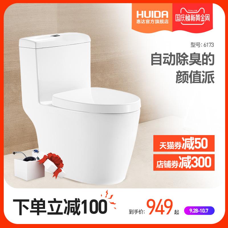 惠达卫浴虹吸式抽水全包马桶普通家用座厕节水陶瓷坐便器HDC6173