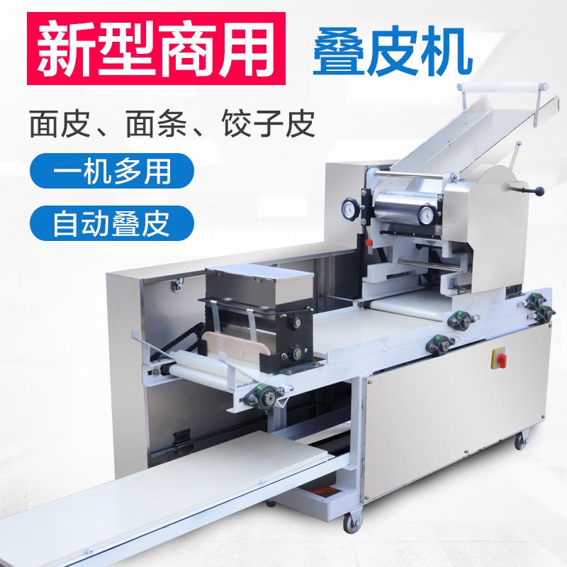 商用叠皮机自动全撒粉大型面条机压面机一体馄饨皮混沌皮饺子皮机