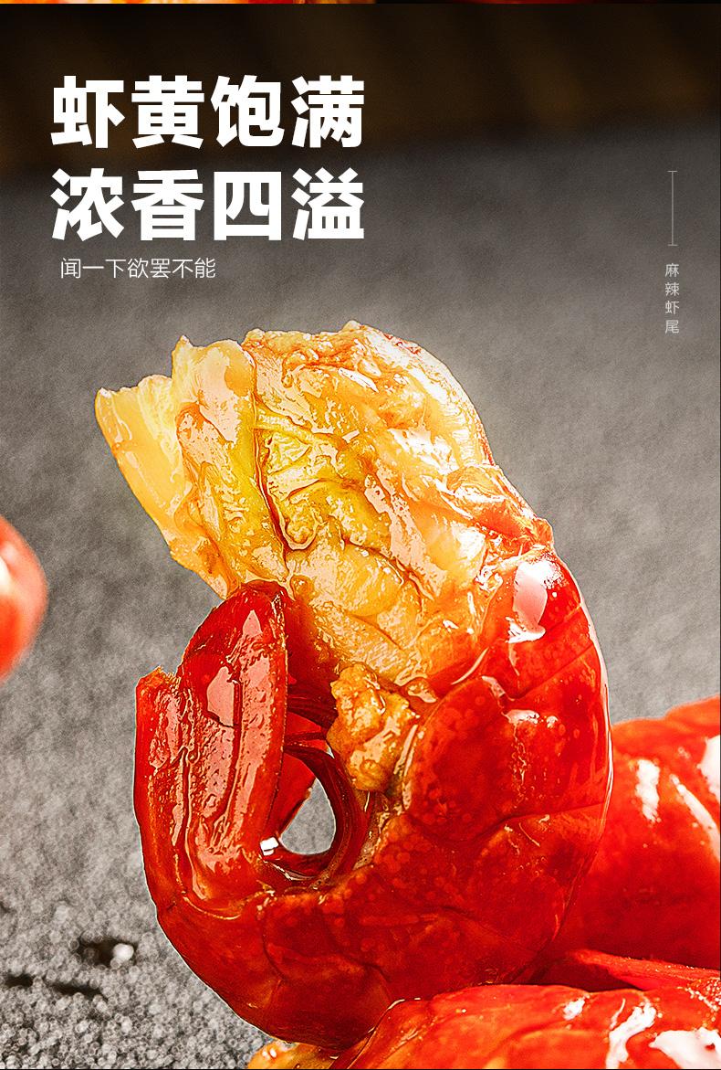 【拍6件】天海藏麻辣小龙虾尾1500g