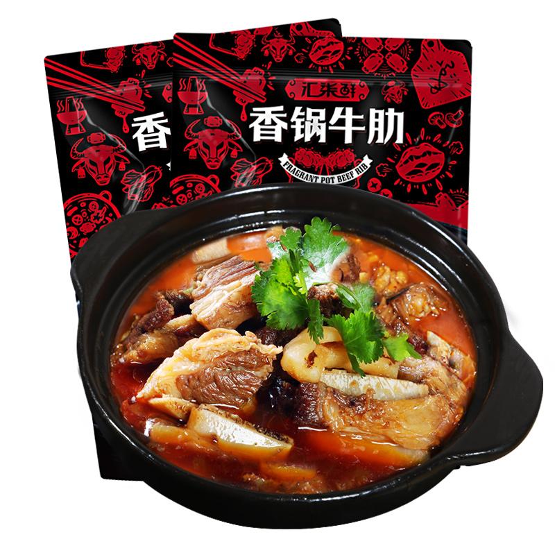 汇柒鲜香锅牛肋610g*2熟食牛肋排