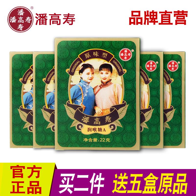 中华老字号,潘高寿 川贝枇杷糖润喉糖 22g*5盒