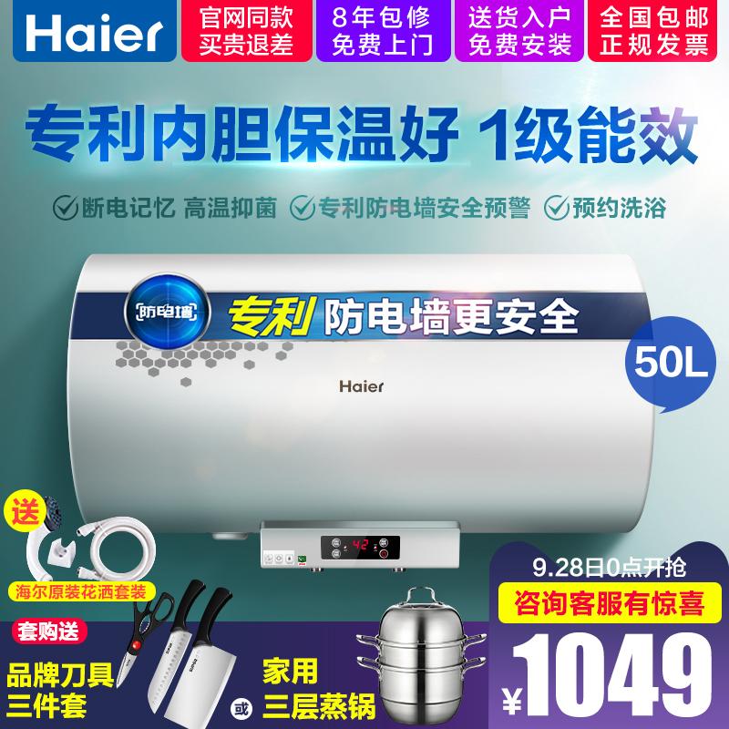 Haier-海尔 EC5002-R电热水器50升家用卫生间洗澡速热小型储水式