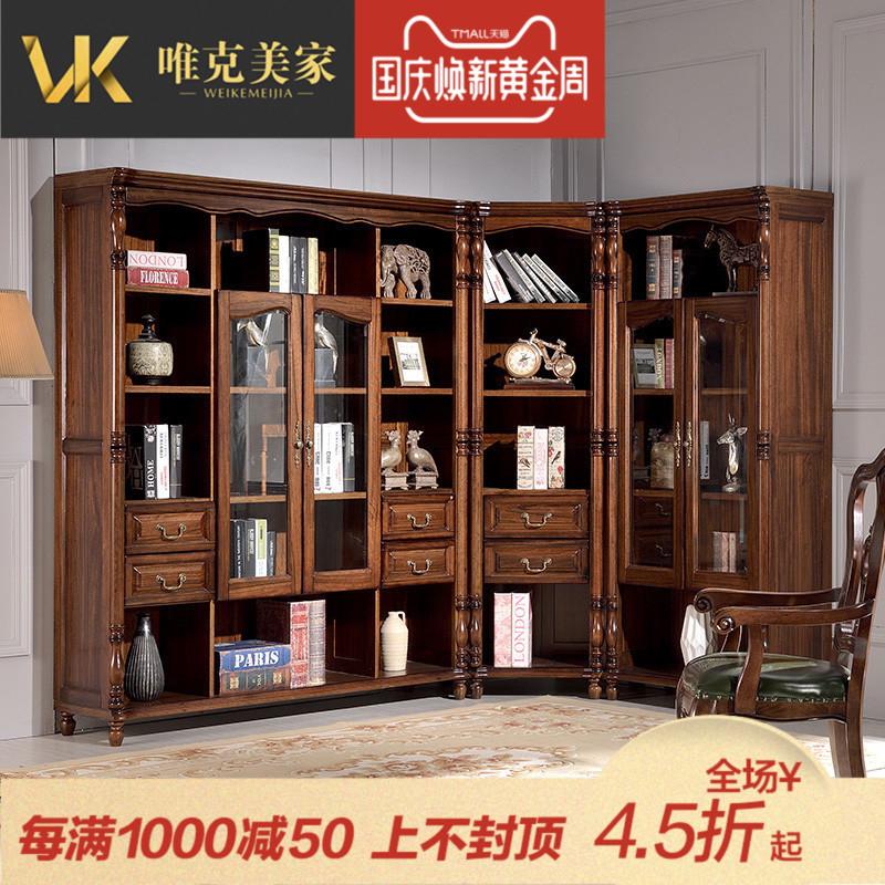 唯克美家 美式胡桃木全实木转角玻璃两门三门四门书柜书架组合
