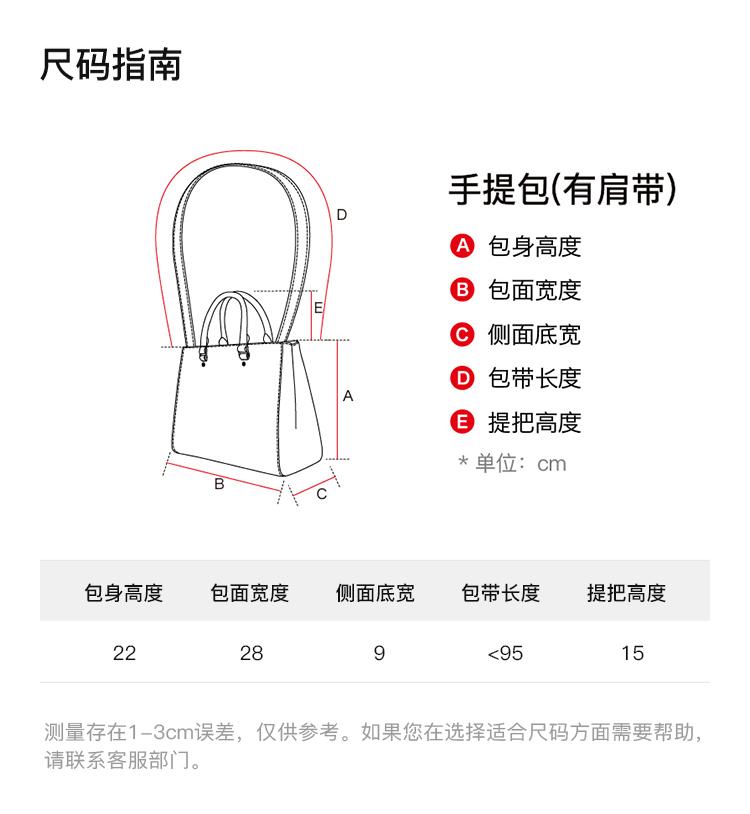 尺码指南手提包(有肩带)A包身高度8包面宽度c侧面底宽包带长度e提把高度大单位:cm包身高度包面宽度侧面底宽包带长度提把高度15测量存在1-3cm误差,仅供参考。如果您在选择适合尺码方面需要帮助,请联系客服部门。-推好价 | 品质生活 精选好价