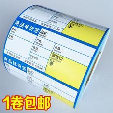 Этикеточная бумага