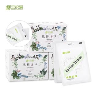 安织爱 女性经期护理纯棉柔巾 私处清洁护理小包15*20 30袋1盒