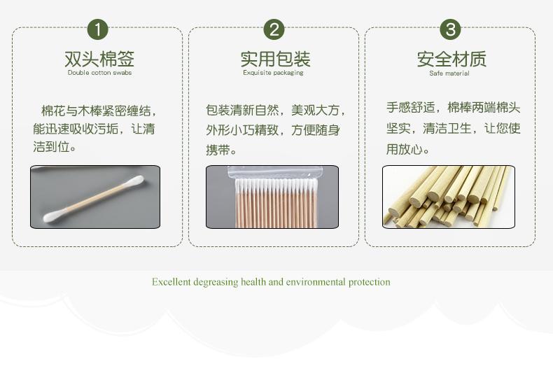 双头棉签实用包装安全材质棉花与木棒紧密缠结包装清新自然,美观大方手感舒适,棉棒两端棉头能迅速吸收污垢,让清外形小巧精致,方便随身坚实,清洁卫生,让您使洁到位携带。用放心Excellent degreasing health and environmental protection-推好价 | 品质生活 精选好价