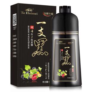 染发剂植物一洗黑洗发水纯自然黑色染发膏天然无刺激水一支黑霜