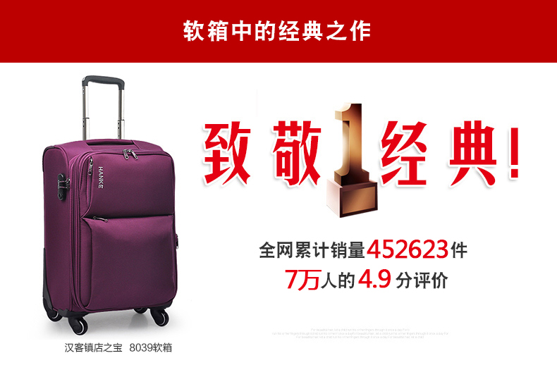 汉客镇店之宝硬箱 万向轮拉杆箱20寸旅行箱24寸行李箱男女登机箱