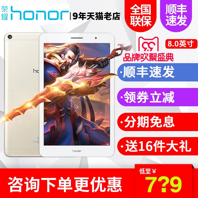 荣耀 畅玩平板2(8英寸)10高清4G通话wifi安卓T3学习平板电脑手机 新款pad吃鸡游戏