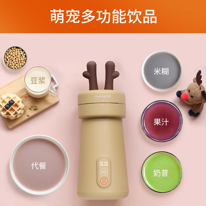 九阳 高颜值 全自动免滤豆浆机