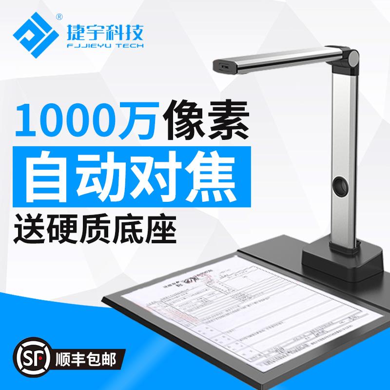 捷宇L10高拍仪A4高清1000万像素办公拍摄仪智汇星高速文件扫描仪