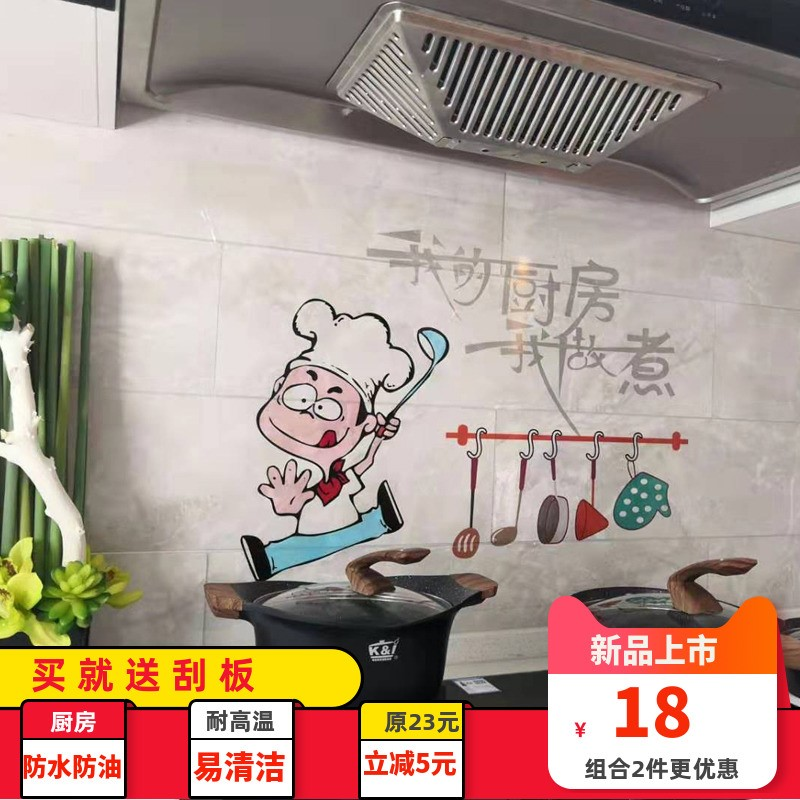 MJ transparent oil becomes waterproof adhesive high temperature on the kitchen stove ceramic tile plane wall lampblack machine wall paper