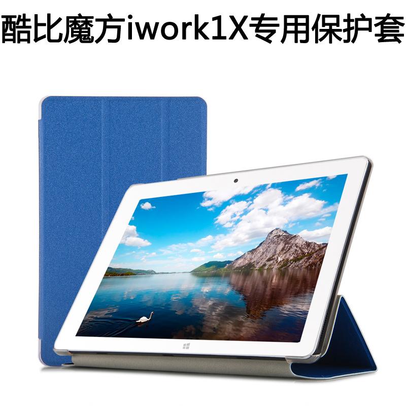 酷比魔方iwork1X 皮套iwork1X 11.6英寸平板电脑保护套-壳