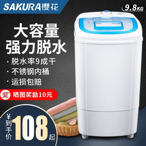 樱花洗衣机怎么样,好不好用?质量如何,耐用吗
