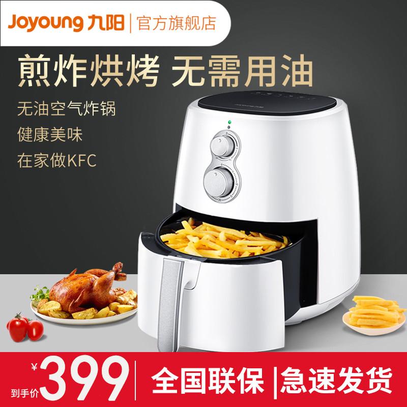 九阳J63A空气电炸锅大容量无油全自动低脂瘦身家用智能薯条机