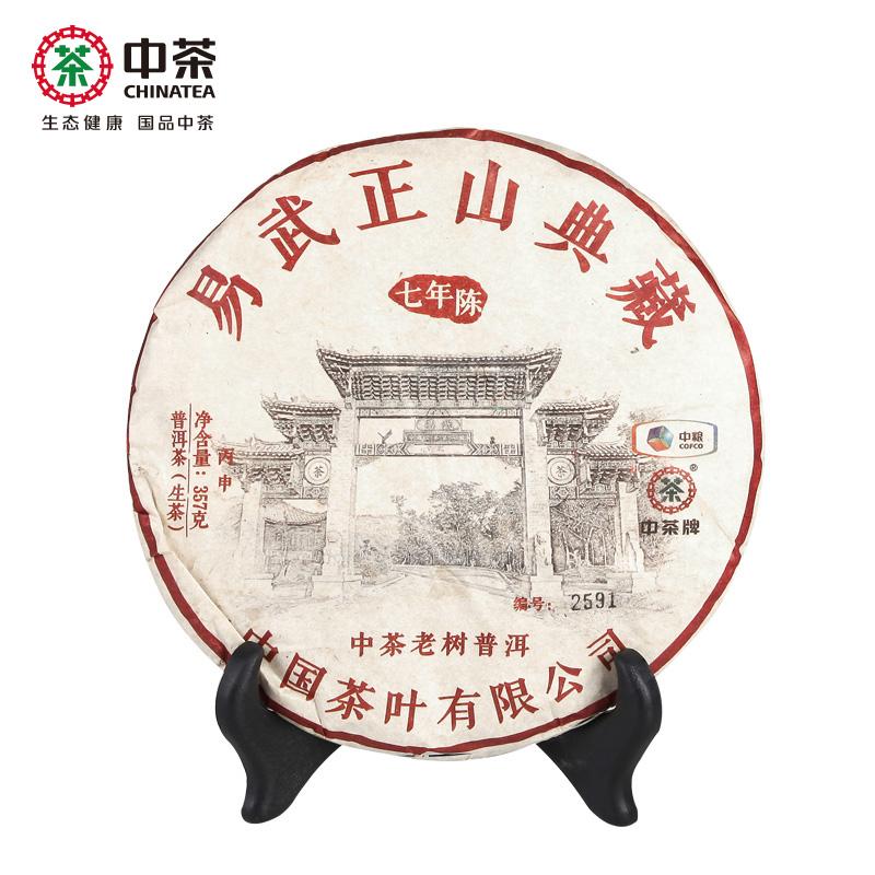 中茶云南普洱易武正山典藏(七年陈)普洱生茶饼 中粮出品
