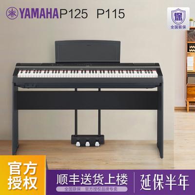 雅马哈P-125B 125WH智能成人儿童88键重锤数码电子钢琴P115升级款