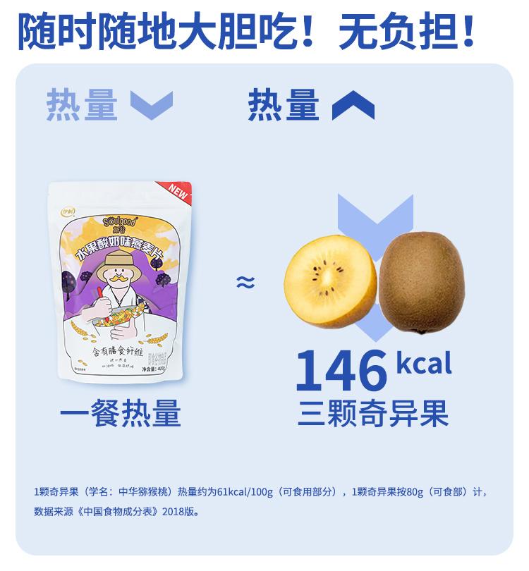 伊利斯谷冲饮燕麦片水果2袋*796g