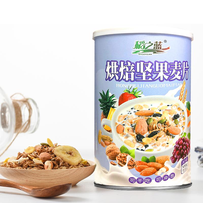 坚果燕麦片即食早餐混合坚果速食