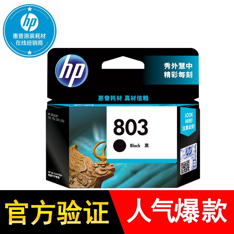 原装正品惠普803墨盒HP1111 1112 2131 2132 2621打印机黑色彩色