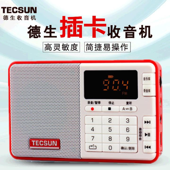 Tecsun-德生 Q3随身收音机老人便携式可充电迷你小型微型插卡音响小音箱袖珍式收音机老年人随身听音乐播放器