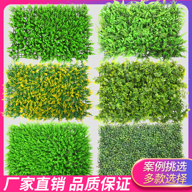 Simulation plant wall plastic fake lawn green plant wall decoration decoration flower wall wedding green background wall artificial turf