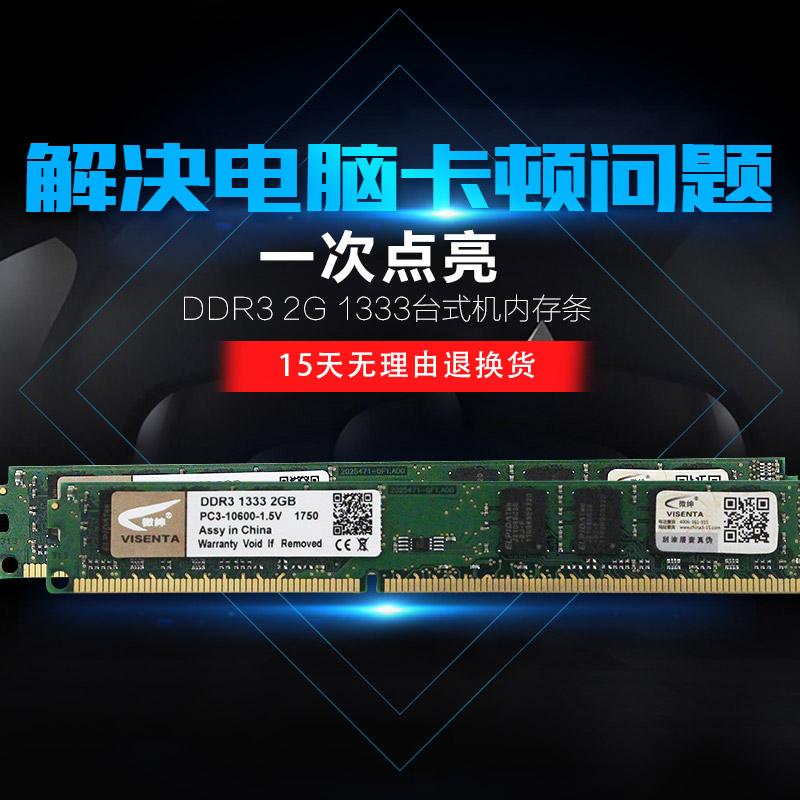 微绅DDR3 1333 2G三代台式机电脑内存条可双通兼容1600吃鸡提速
