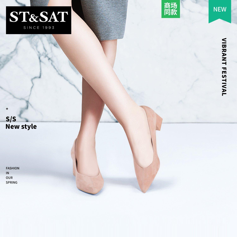 St&Sat-星期六2018秋季新款优雅尖头粗中跟尖头单鞋女SS83111210