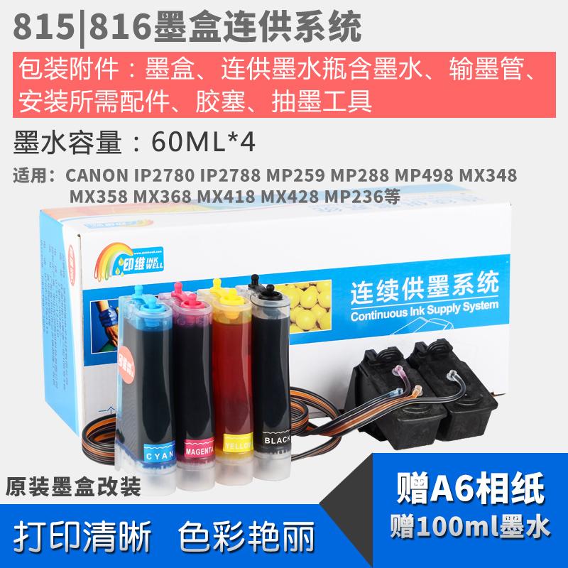 印维兼容佳能打印机MP288一体连供墨盒改装815 816 IP2780 MP259 MP236 MP498 MX368