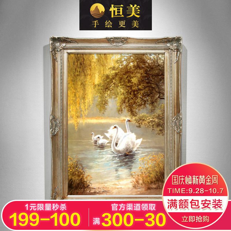 恒美手绘油画天鹅湖 美式欧式新古典简欧客厅卧室玄关壁炉装饰画