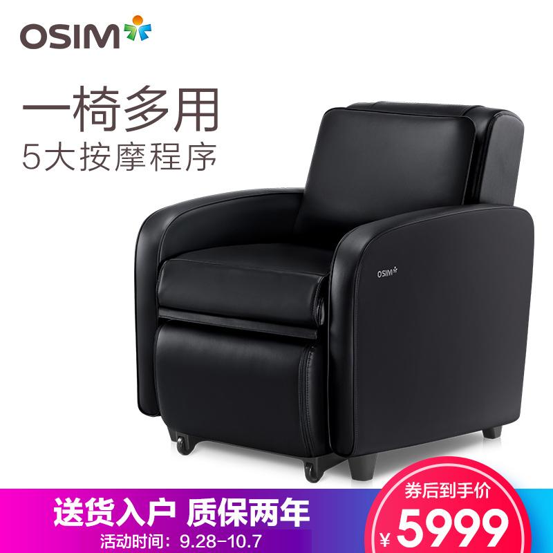 OSIM-傲胜OS-851 天使3变全身按摩沙发椅 自动按摩椅多功能家用